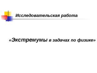 Исследовательская работа «Экстремумы в задачах по физике»