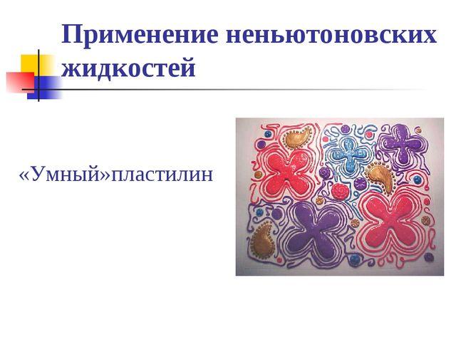 Применение неньютоновских жидкостей «Умный»пластилин