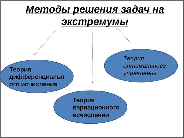 Методы решения задач на экстремумы Теория дифференциального исчисления