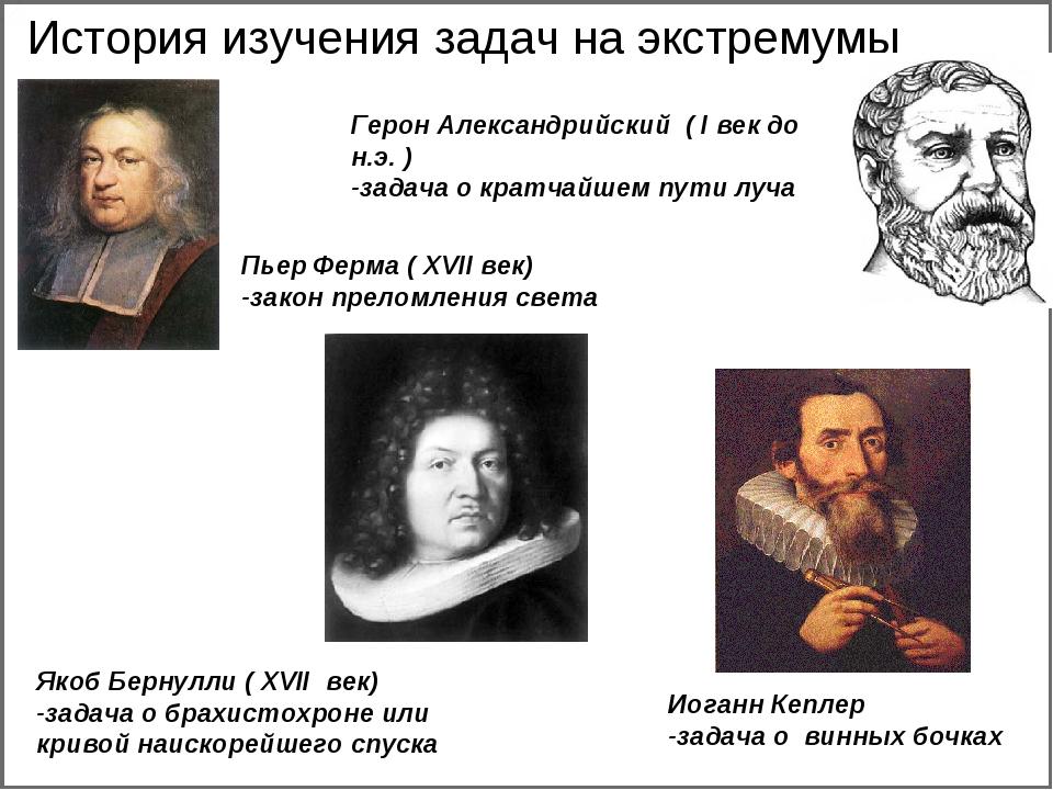 История изучения задач на экстремумы Якоб Бернулли ( XVII век) -задача о брах...