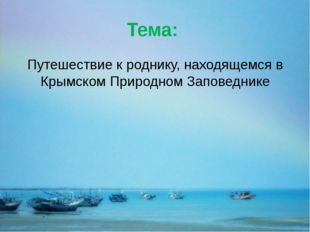 Тема: Путешествие к роднику, находящемся в Крымском Природном Заповеднике