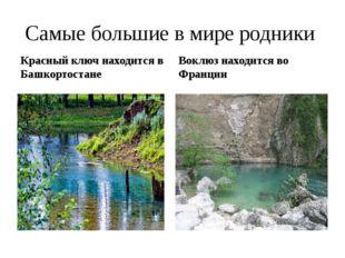 Самые большие в мире родники Красный ключ находится в Башкортостане Воклюз на