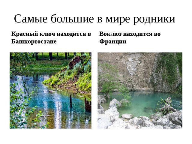 Самые большие в мире родники Красный ключ находится в Башкортостане Воклюз на...