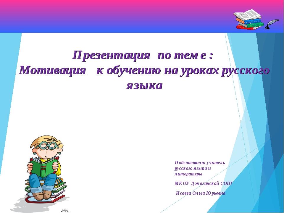 Презентация по теме : Мотивация к обучению на уроках русского языка Подготов...