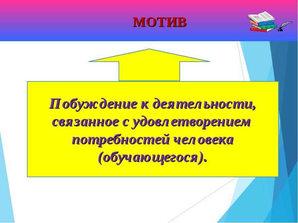 МОТИВ Побуждение к деятельности, связанное с удовлетворением потребностей че...