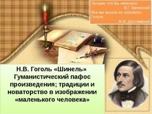 Н.В. Гоголь «Шинель» Гуманистический пафос произведения; традиции и новаторст