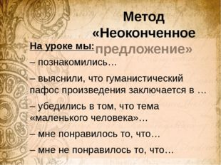 Метод «Неоконченное предложение» На уроке мы: – познакомились… – выяснили, чт