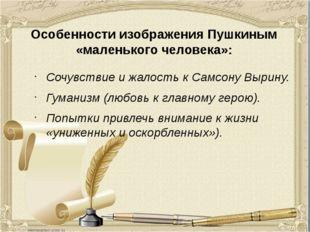 Особенности изображения Пушкиным «маленького человека»: Сочувствие и жалость