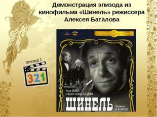Демонстрация эпизода из кинофильма «Шинель» режиссера Алексея Баталова Эпизод 1