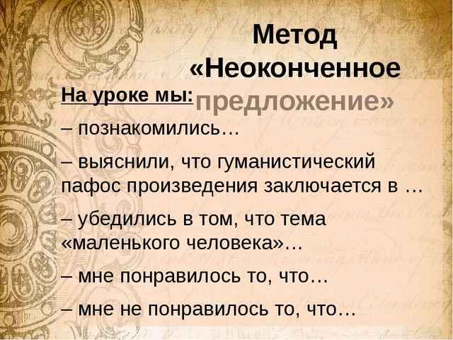 Метод «Неоконченное предложение» На уроке мы: – познакомились… – выяснили, чт...