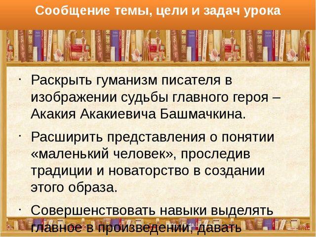 Сообщение темы, цели и задач урока Раскрыть гуманизм писателя в изображении с...