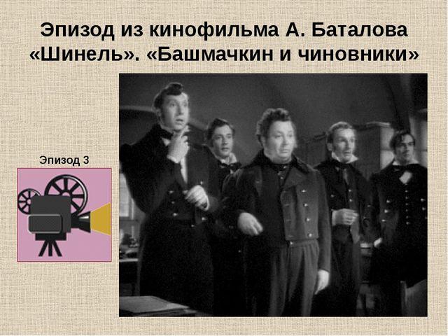 Эпизод из кинофильма А. Баталова «Шинель». «Башмачкин и чиновники» Эпизод 3