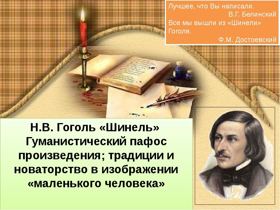 Н.В. Гоголь «Шинель» Гуманистический пафос произведения; традиции и новаторст...