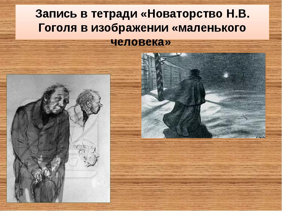 Запись в тетради «Новаторство Н.В. Гоголя в изображении «маленького человека»