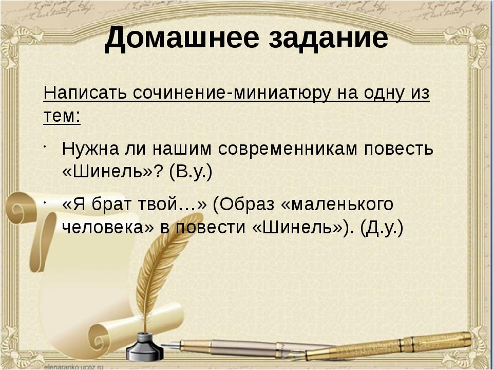 Домашнее задание Написать сочинение-миниатюру на одну из тем: Нужна ли нашим...