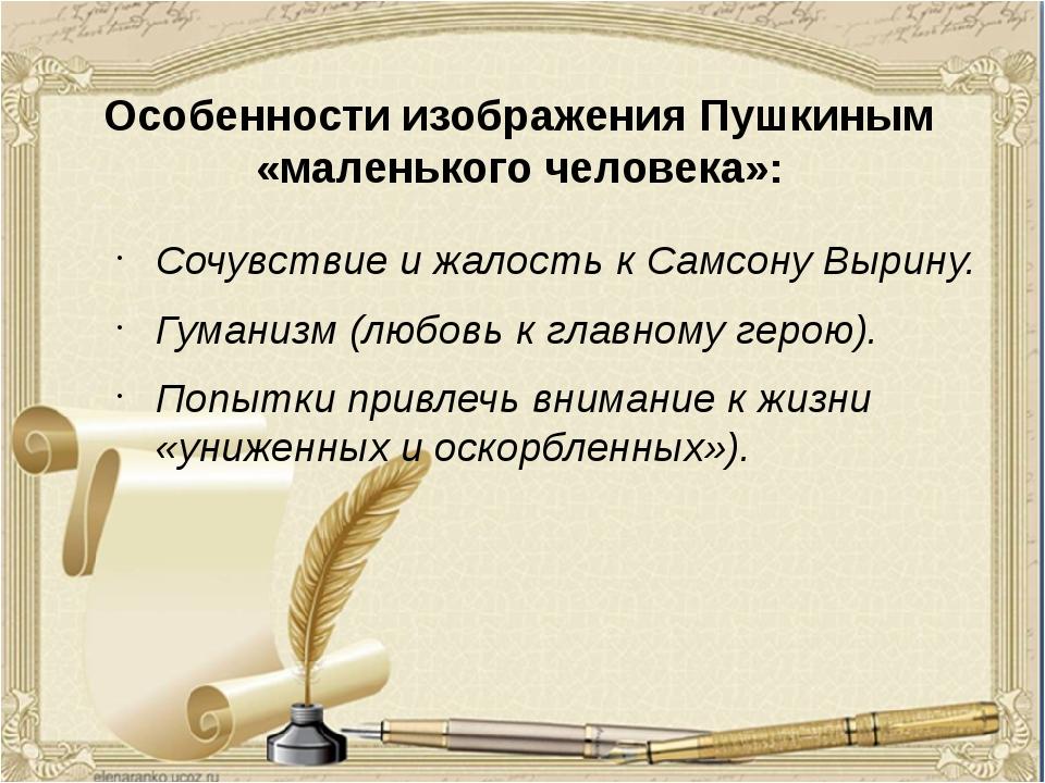 Особенности изображения Пушкиным «маленького человека»: Сочувствие и жалость...