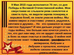 9 Мая 2015 года исполнится 70 лет, со дня Победы в Великой Отечественной войн