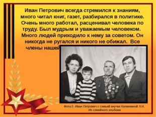 Иван Петрович всегда стремился к знаниям, много читал книг, газет, разбирался