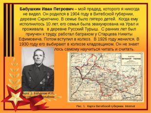 Бабушкин Иван Петрович – мой прадед, которого я никогда не видел. Он родился