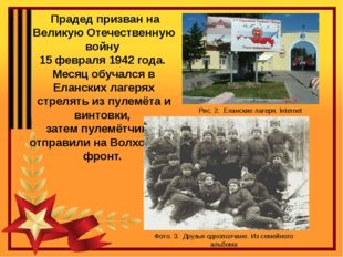 Прадед призван на Великую Отечественную войну 15 февраля 1942 года. Месяц об