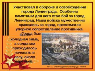 Участвовал в обороне и освобождении города Ленинграда. Особенно памятным для