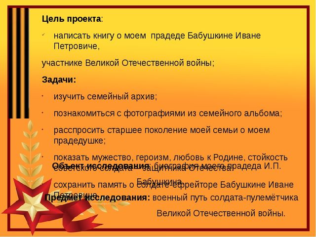 Цель проекта: написать книгу о моем прадеде Бабушкине Иване Петровиче, участн...