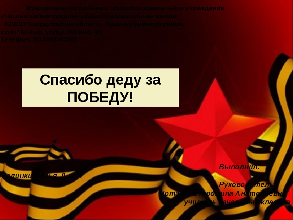 Спасибо деду за ПОБЕДУ! Выполнил: Калинкин Илья, 9 лет Руководитель: Потапова...