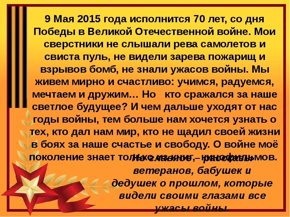 9 Мая 2015 года исполнится 70 лет, со дня Победы в Великой Отечественной войн...