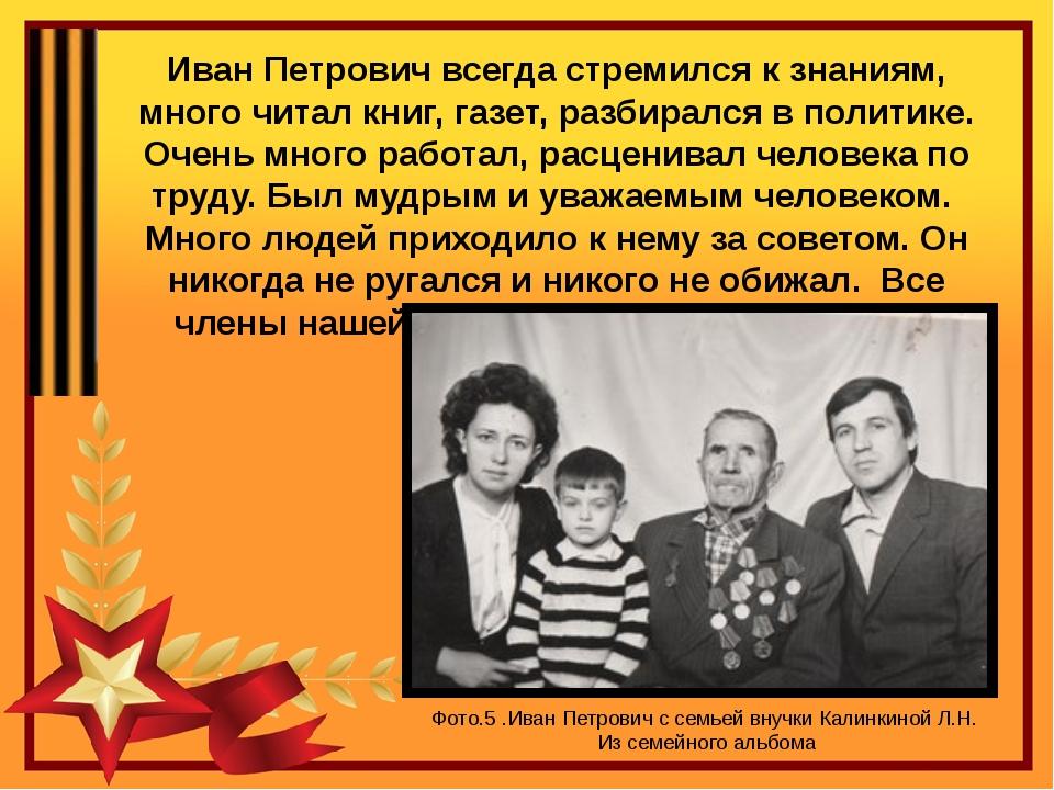 Иван Петрович всегда стремился к знаниям, много читал книг, газет, разбирался...