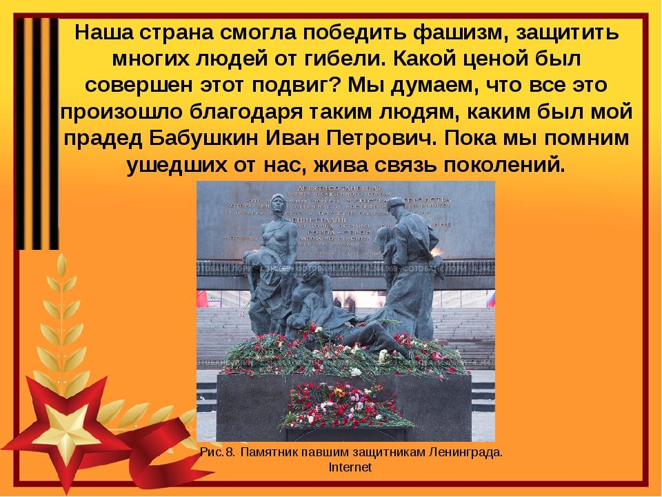 Наша страна смогла победить фашизм, защитить многих людей от гибели. Какой це...