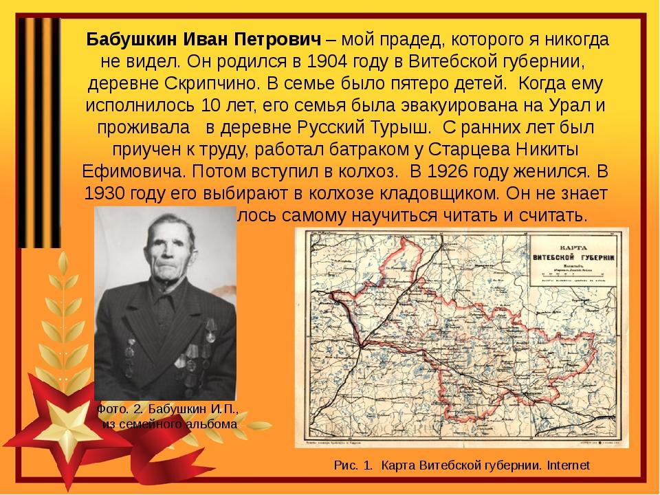 Бабушкин Иван Петрович – мой прадед, которого я никогда не видел. Он родился...