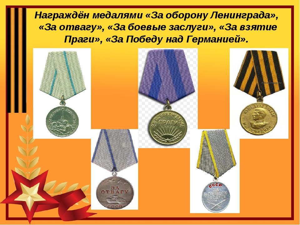 Награждён медалями «За оборону Ленинграда», «За отвагу», «За боевые заслуги»,...