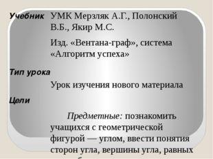 Учебник Тип урока Цели Планируемые результаты Основные понятия УМК Мерзляк А
