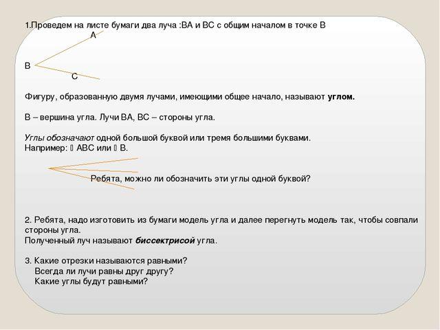 1.Проведем на листе бумаги два луча :ВА и ВС с общим началом в точке В А  В...