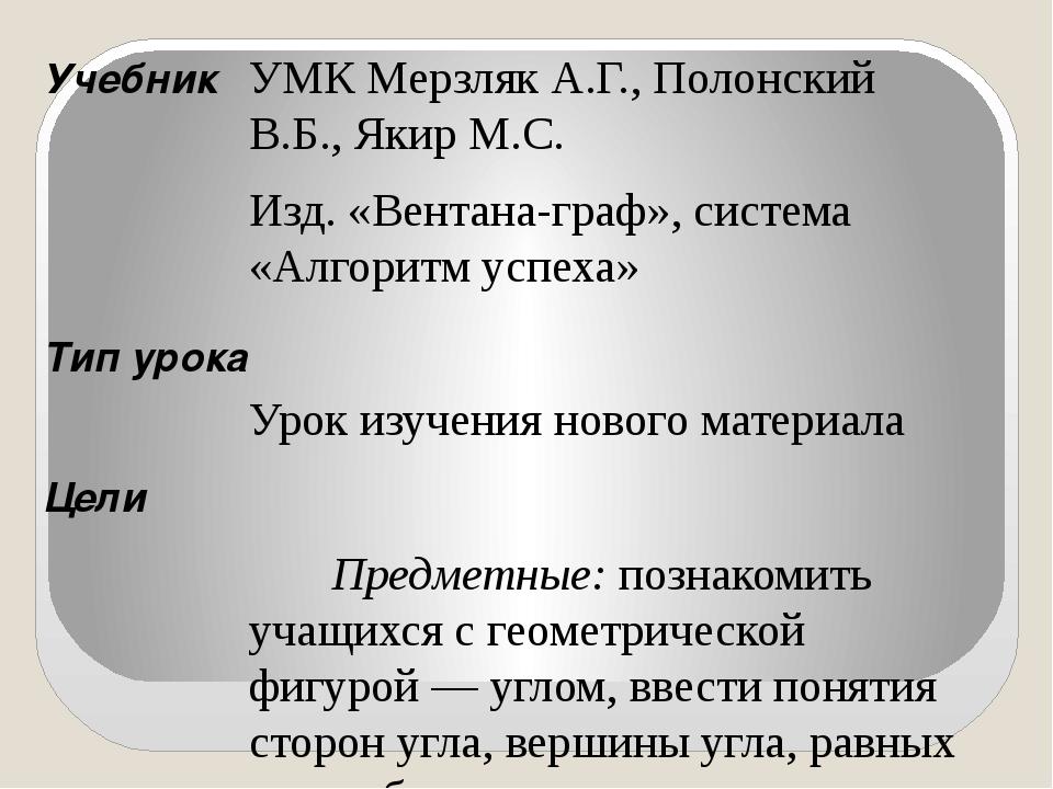 Учебник Тип урока Цели Планируемые результаты Основные понятия УМК Мерзляк А...