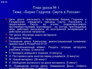 1. Внутренняя и внешняя политика После царствования Ивана Грозного Россия нах