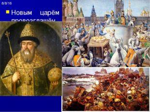 В августе 1610 г., когда польские войска подступили к Москве, боярское правит