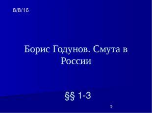 Борис Годунов. Смута в России §§ 1-3