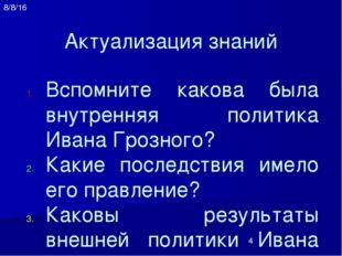 Актуализация знаний Вспомните какова была внутренняя политика Ивана Грозного?