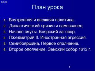 5. Семибоярщина. Первое ополчение В 1610 г. Лжедмитрий II бежал из тушинского