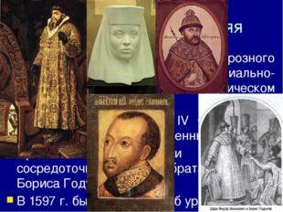 6. Второе ополчение. Земский собор 1613 г. Убийство Ляпунова казаками привел