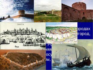 В 1598 г. завершилось присоединение к России Западной Сибири. На южных рубежа
