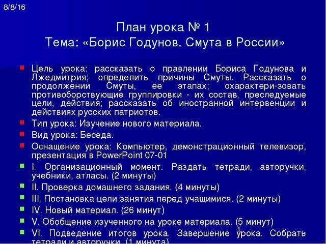 1. Внутренняя и внешняя политика После царствования Ивана Грозного Россия нах...