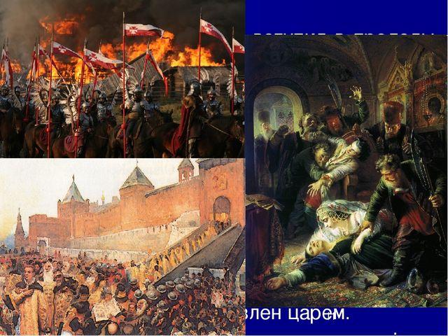 Новым царём в мае 1606 г. был провозглашён руководитель Боярской думы и главн...