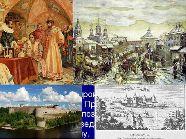 Впервые дети правящей элиты стали направляться на обучение в Европу. В 1589 г...