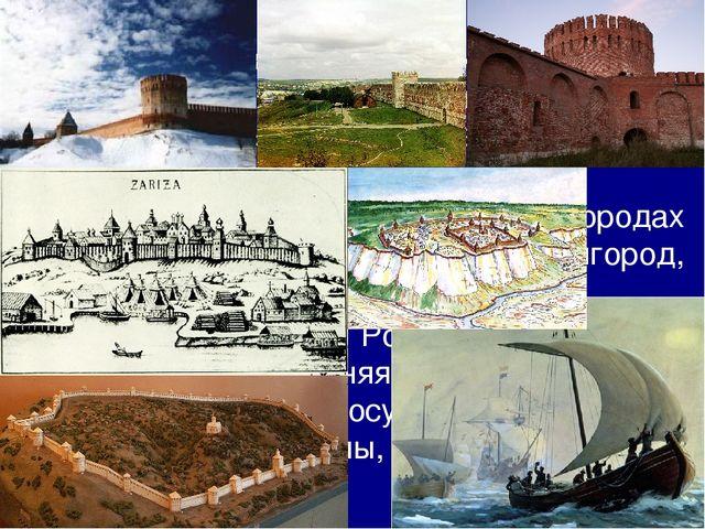 В 1598 г. завершилось присоединение к России Западной Сибири. На южных рубежа...