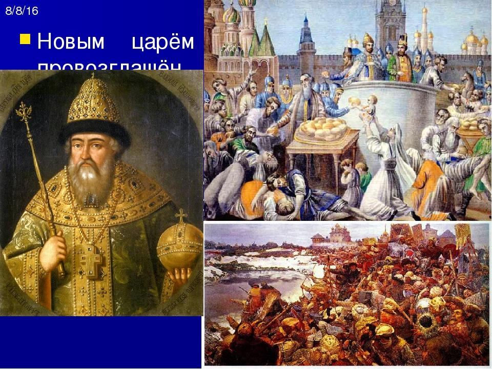 В августе 1610 г., когда польские войска подступили к Москве, боярское правит...