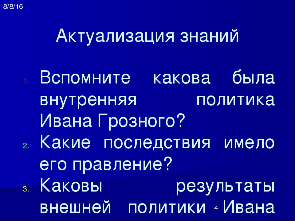 Актуализация знаний Вспомните какова была внутренняя политика Ивана Грозного?...