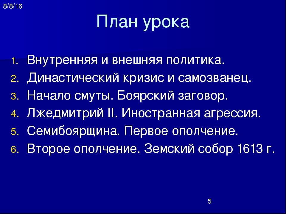 5. Семибоярщина. Первое ополчение В 1610 г. Лжедмитрий II бежал из тушинского...