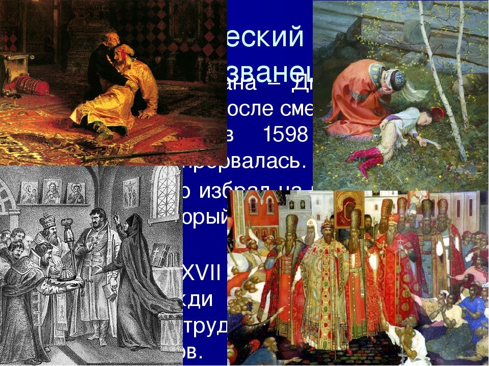 2. Династический кризис и самозванец Младший сын Ивана – Дмитрий погиб в 1591...